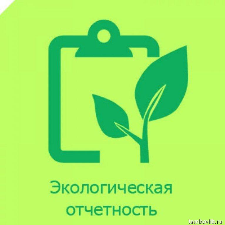 Утверждена новая экологическая отчетность