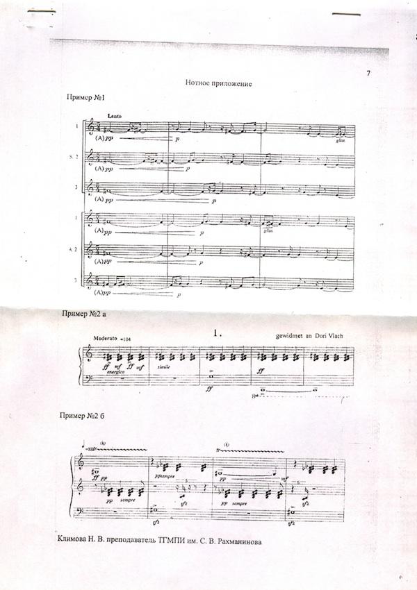 свиридов время вперед ноты для фортепиано