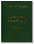Новый сборник Валерий Хворова