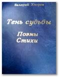 «Тень судьбы» — подарок автора